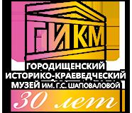 Городищенский историко-краеведческий музей
